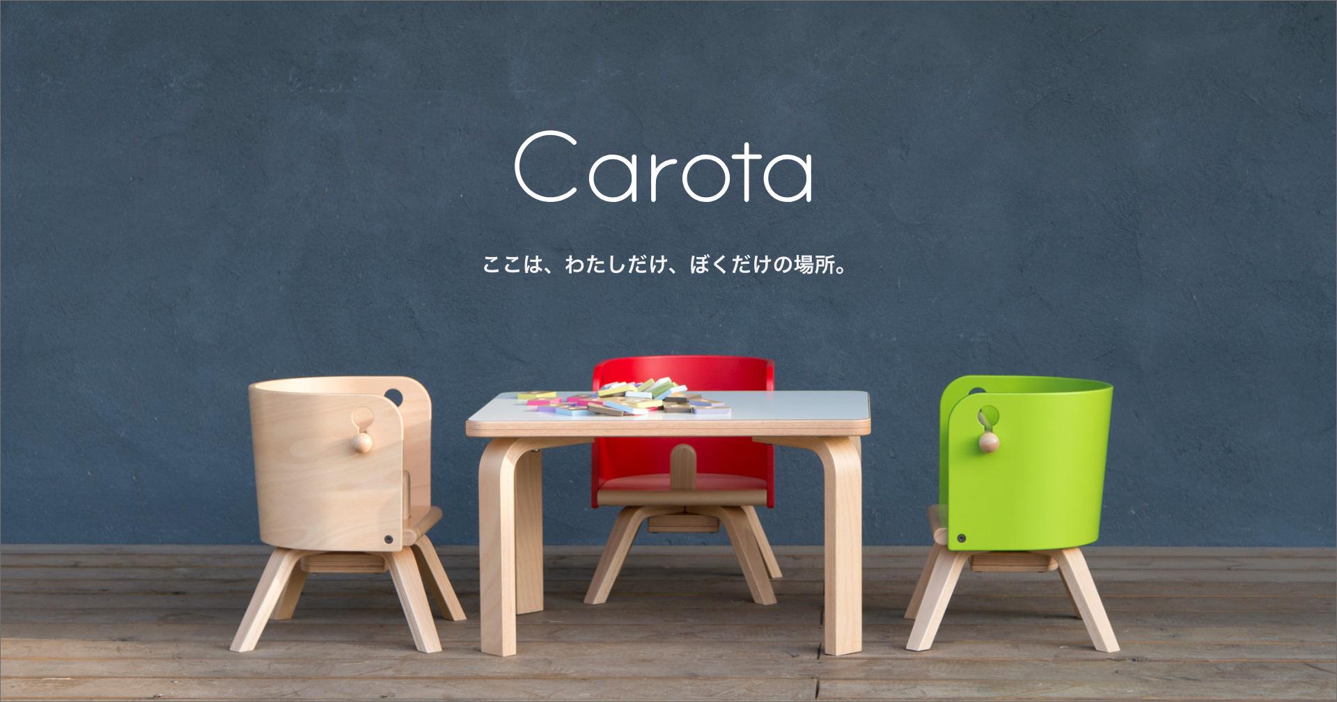 Carota-ここは、わたしだけ、ぼくだけの場所。
